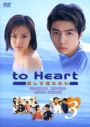 to Heart 〜恋して死にたい〜 3