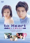 to Heart 〜恋して死にたい〜 4
