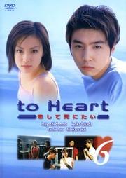 to Heart 〜恋して死にたい〜 6