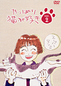 やっぱり猫が好き Vol.2