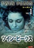 ツイン・ピークス シーズン1 Vol.1