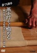 誰でも簡単 蕎麦打ちを極める 〜観れば打てる本格蕎麦打ち〜 のし〜切り編 第三巻