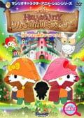 ハローキティ りんごの森のミステリー  Vol.4 〜王子様の秘密で ミラクルルー〜