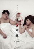 カンニングの恋愛中毒 〜竹山&まえけん「おっさん二人の恋物語」編〜