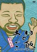 木村とご飯 ディレクターズカット版 其之壱