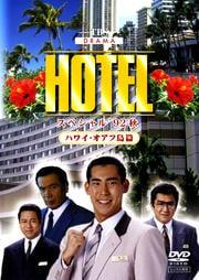 HOTEL スペシャル '92秋 ハワイ・オアフ島篇