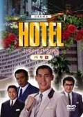 HOTEL スペシャル '92春 パリ篇