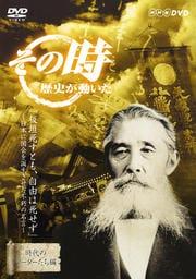 その時歴史が動いた−時代のリーダーたち編−「板垣死すとも、自由は死せず」〜日本に国会を誕生させた不朽の名言〜