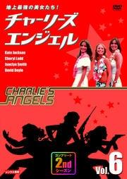 地上最強の美女たち!チャーリーズ・エンジェル コンプリート2ndシーズン Vol.6