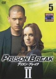 プリズン・ブレイク シーズンII 5