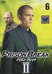プリズン・ブレイク シーズンII 6