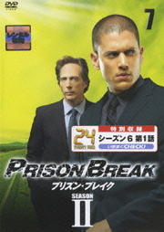 プリズン・ブレイク シーズンII 7