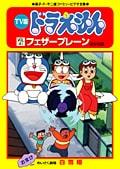 TV版 ドラえもん vol.43