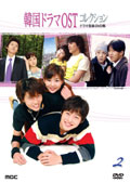 韓国ドラマOSTコレクション Vol.2