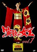 演歌の女王 VOL.1