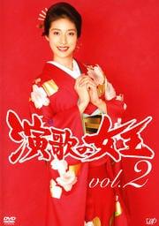 演歌の女王 VOL.2
