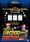 パチChao〜!!・スロChao〜!! Vol.8