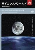 サイエンス・ワールド 月 -MOON-