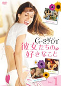 恋するハリウッド日記 ジジは幸せアン・ハッピー! Vol.1