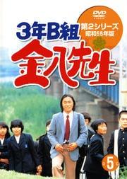 3年B組金八先生 第2シリーズ 5