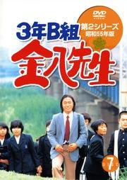 3年B組金八先生 第2シリーズ 7