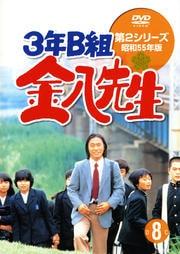 3年B組金八先生 第2シリーズ 8