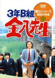 3年B組金八先生 第2シリーズ 9