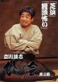 立川談志 ひとり会 落語ライブ'92〜'93 第三巻 『芝浜』『饅頭怖い』