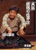 立川談志 ひとり会 落語ライブ'92〜'93 第五巻 『居残り佐平次』『天災』