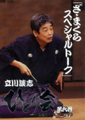 立川談志 ひとり会 落語ライブ'92〜'93 第六巻 『ざ・まくら=スペシャルトーク』