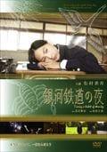 銀河鉄道の夜 (谷村美月主演)
