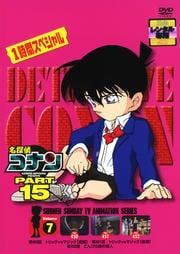 名探偵コナン DVD PART15 vol.7