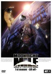 MOONLIGHT MILE -ムーンライトマイル- 1st season -Lift off- ACT.1