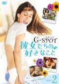 恋するハリウッド日記 ジジは幸せアン・ハッピー! Vol.2