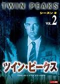 ツイン・ピークス シーズン2 Vol.2