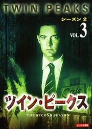 ツイン・ピークス シーズン2 Vol.3