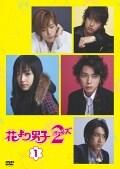 花より男子2(リターンズ) 1