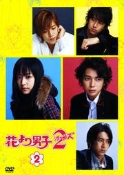 花より男子2(リターンズ) 2