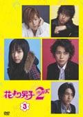 花より男子2(リターンズ) 3