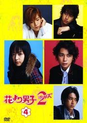 花より男子2(リターンズ) 4