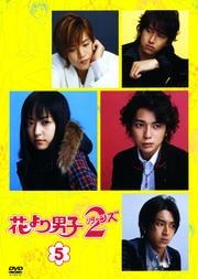 花より男子2(リターンズ) 5