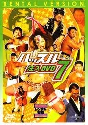 ハッスル 注入DVD 7