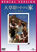 大草原の小さな家 シーズン1 vol.1
