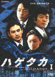ハゲタカ (NHK)