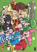 マスターオブエピック 〜The AnimationAge〜 III