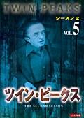 ツイン・ピークス シーズン2 Vol.5