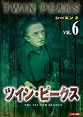 ツイン・ピークス シーズン2 Vol.6