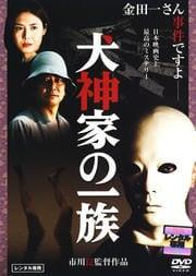 犬神家の一族 (2006年版)