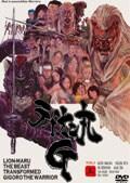 ライオン丸G vol.5(最終巻)