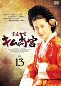 宮廷女官 キム尚宮(サングン) vol.13